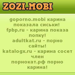Порно сайт zozi